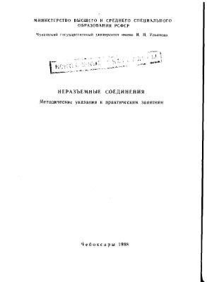 Смолин А.О., . Бастригина Л.А, Новикова Л.Е. Неразъёмные соединения