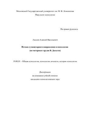 Лызлов А.В. Истоки гуманитарного направления в психологии