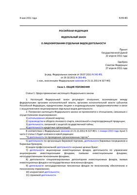 ФЗ О лицензировании отдельных видов деятельности с изм. от 21.11.2011г