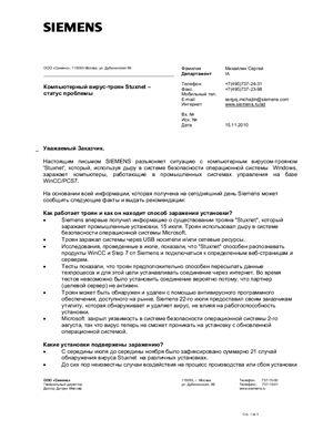 Инструкция - Письмо Руководителя отдела систем автоматизации ООО Siemens