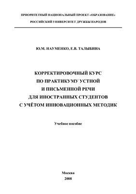 Науменко Ю.М., Талыбина Е.В. Корректировочный курс по практикуму устной и письменной речи для иностранных студентов с учетом инновационных методик