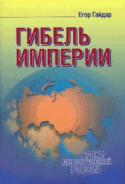 Гайдар Е.Т. Гибель империи