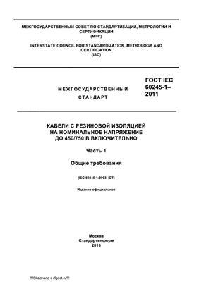 ГОСТ IEC 60245-1-2011 Кабели с резиновой изоляцией на номинальное напряжение до 450/750 В включительно. Часть 1. Общие требования