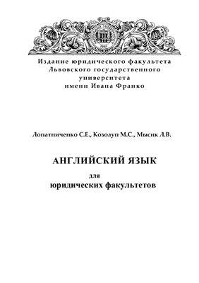 Английский язык для юридических факультетов