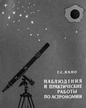 Яхно Г.С. Наблюдения и практические работы по астрономии в средней школе