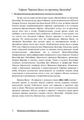 Анализ произведения Крошка Цахес