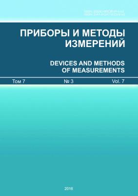 Приборы и методы измерений 2016 №03