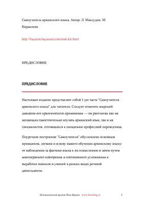 Максудян Л., Киракосян М. Самоучитель армянского языка