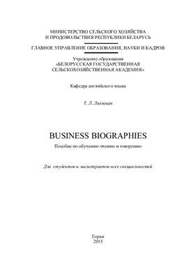 Ляхнович Т.Л., Абушкевич О.В. Business Biographies