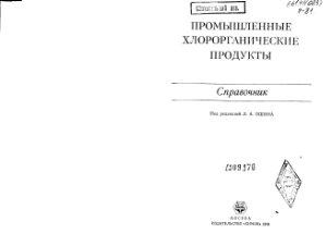 Ошина Л.А. (ред.) Промышленные хлорорганические продукты. Справочник