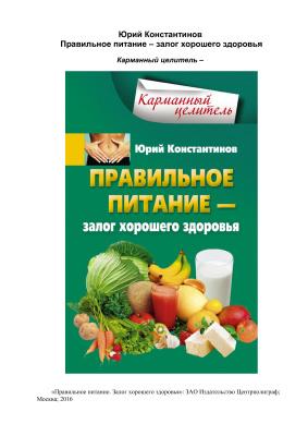 Константинов Юрий. Правильное питание - залог хорошего здоровья