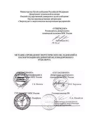Методика проведения энергетических обследований и паспортизации предприятий железнодорожного транспорта