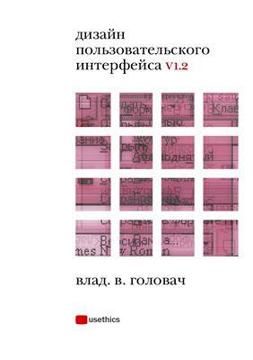Головач В.В. Дизайн пользовательского интерфейса v1.2