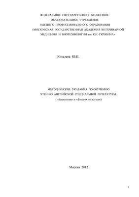 Киселева Ю.П. Методические указания для обучения чтению английской специальной литературы