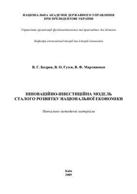 Бодров В.Г. Інноваційно-інвестиційна модель сталого розвитку національної економіки: навч.-метод. матеріали