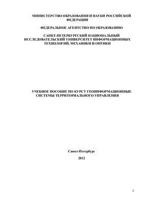 Карманов А.Г. Геоинформационные системы территориального управления