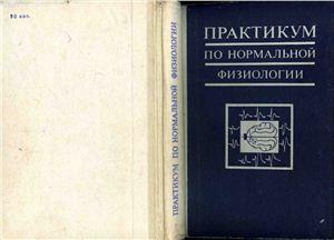 Агаджанян Н.А., Коробков А.В. (ред.) Практикум по нормальной физиологии