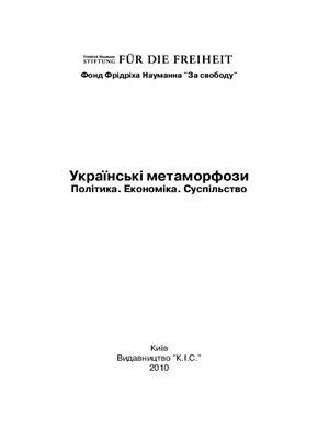 Українські метаморфози Політика. Економіка. Суспільство. /