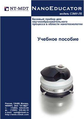 Круглов А.В., Голубок А.О. Сканирующая зондовая, спектроскопия и литография