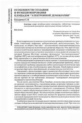 Бондаренко С.В. Особенности создания и функционирования площадок электронной демократии
