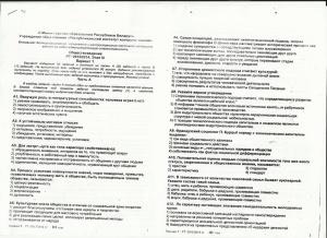 Репетиционное тестирование по обществоведению 2013/2014. Этап 3. Вариант 1