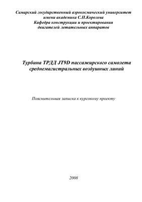 Курсовой проект - Турбина ТРДД JT9D пассажирского самолета среднемагистральных воздушных линий - СГАУ