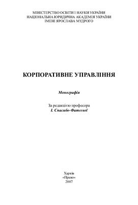 Спасибо-Фатєєва І., Кибенко О., Борисова В. Корпоративне управління