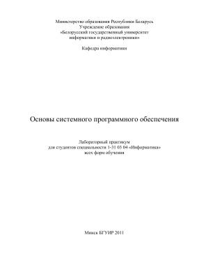Сиротко С.И. Основы системного программного обеспечения