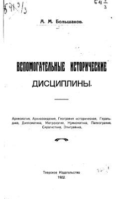Большаков А.М. Вспомогательные исторические дисциплины