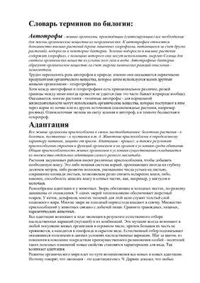 Краткий биологический словарь