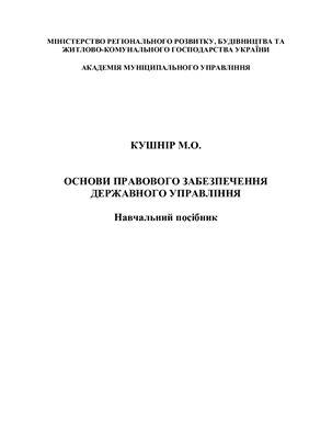 Кушнір М.О. (уклад.) Основи правового забезпечення державного управління
