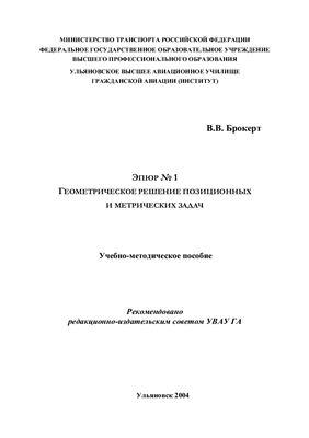Брокерт В.В. Эпюр № 1. Геометрическое решение позиционных и метрических задач