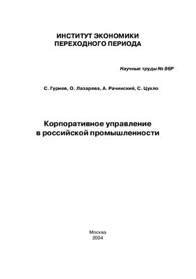 Гуриев С.М. и др. Корпоративное управление в российской промышленности