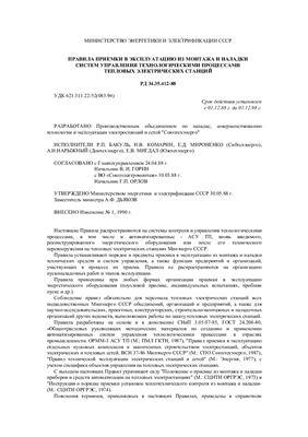 РД 34.35.412-88 (с изм. 1 1990) Правила приемки в эксплуатацию из монтажа и наладки систем управления технологическими процессами тепловых электрических станций