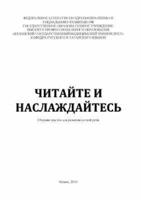Якубова Л.С. Читайте и наслаждайтесь. Сборник текстов для развития устной речи