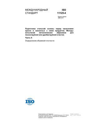 ISO 11125-4: 1993 (E) Подготовка стальной основы перед нанесением красок и связанных с ними продуктов. Методы испытаний металлических абразивов для пескоструйной или дробеструйной очистки. Часть 4: Определение объемной плотности