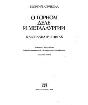 Агрикола Г. О горном деле и металлургии