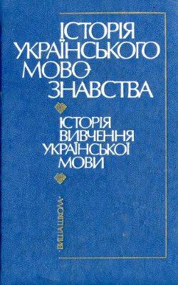 Бевзенко С.П. Історія українського мовознавства