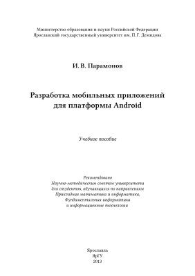 Парамонов И.В. Разработка мобильных приложений для платформы Android