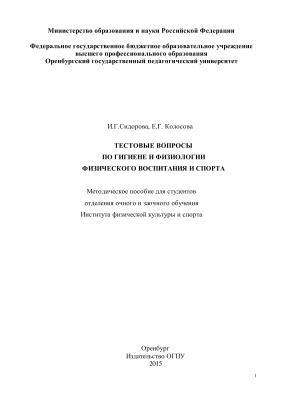 Колосова Е.Г., Сидорова И.Г. Тестовые вопросы по гигиене и физиологии физического воспитания и спорта