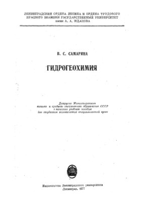Самарина, В.С. Гидрогеохимия