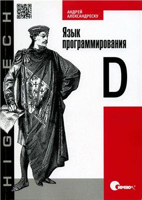 Александреску А. Язык программирования D