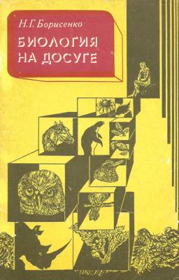 Борисенко E.Г. Биология на досуге