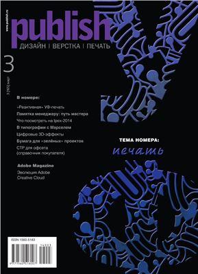 Publish 2014 №03