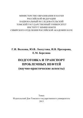 Волкова Г.И., Лоскутова Ю.В. и др. Подготовка и транспорт проблемных нефтей (научно-практические аспекты)