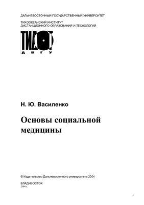 Василенко Н.Ю. Основы социальной медицины