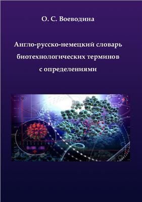 Воеводина О.С. Англо-русско-немецкий словарь биотехнологических терминов с определениями