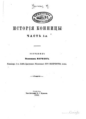 Марков М.И. История конницы
