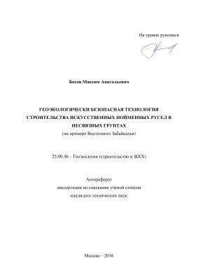 Босов М.А. Геоэкологически безопасная технология строительства искусственных пойменных русел в несвязных грунтах (на примере Восточного Забайкалья)