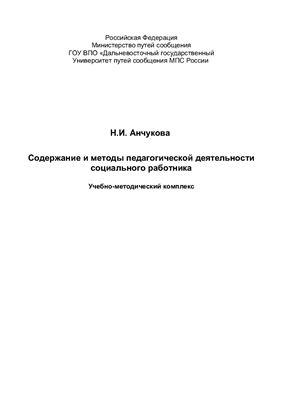 Анчукова Н.И. Содержание и методы социальной работы